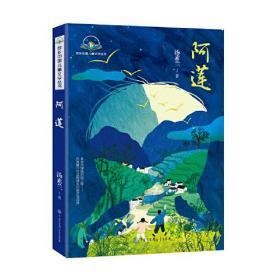 故乡中国儿童文学丛书:阿莲