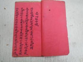 民国三十年/严虚灵订《真武经》(志心皈命礼,说北方真武妙经…//民俗类/毛笔书写)