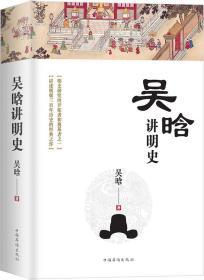 吴晗讲明史(全新未删节珍藏版):一书读透大明三百年,揭示帝国由盛转衰的秘密。