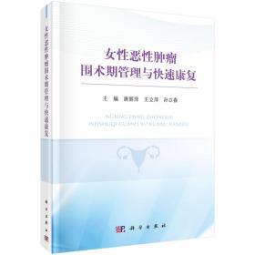 女性恶性肿瘤围术期管理与快速康复(精)