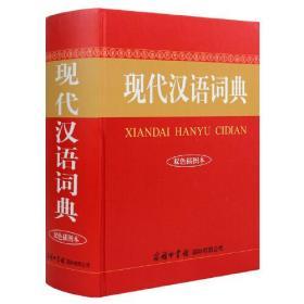 现代汉语词典(双色插图本)商务印书馆国际公司