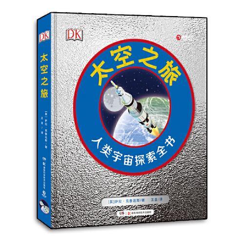 DK太空之旅 :人类宇宙探索全书