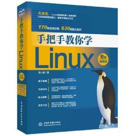 手把手教你学Linux(图解视频版)