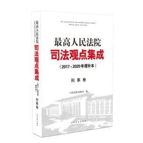 最高人民法院司法观点集成(2017~2020年增补本)刑事卷