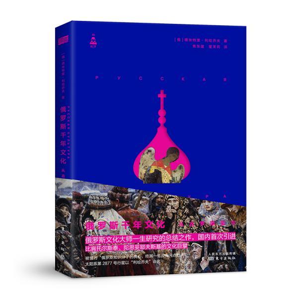 俄罗斯千年文化:从古罗斯至今