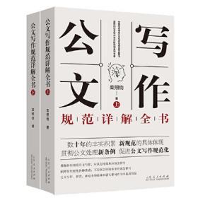 公文写作规范详解全书(上下)