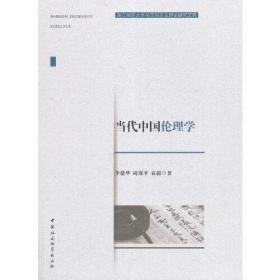 当代中国伦理学/浙江师范大学马克思主义理论研究文库