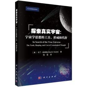 9787030650580-dy-探索真实宇宙.宇宙学思想的工具.形成和代价