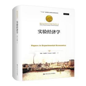 实验经济学/诺贝尔经济学奖获得者丛书