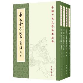 李白全集编年笺注(中国古典文学基本丛书·全4册)