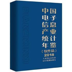中国电子信息产业统计年鉴 2018(软件篇)
