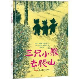 贝贝熊童书馆:三只小熊去爬山(精装绘本)