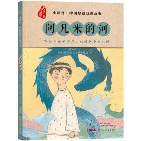 小神兽 · 中国原创幻想故事 : 阿凡米的河(精装绘本)