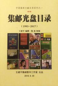 集邮光盘目录(1993-2017)