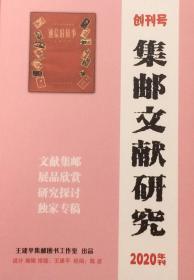 集邮文献研究(2020年刊)【创刊号】