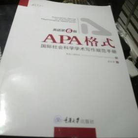 APA格式:国际社会科学学术写作规范手册