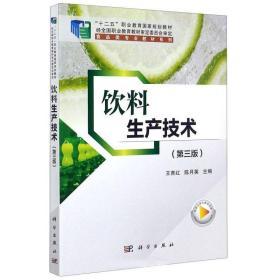 饮料生产技术(第3版)
