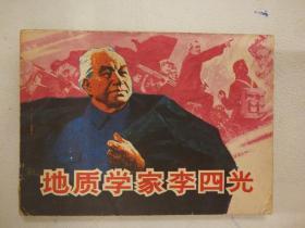 地质学家李四光(1979一版一印极少见)