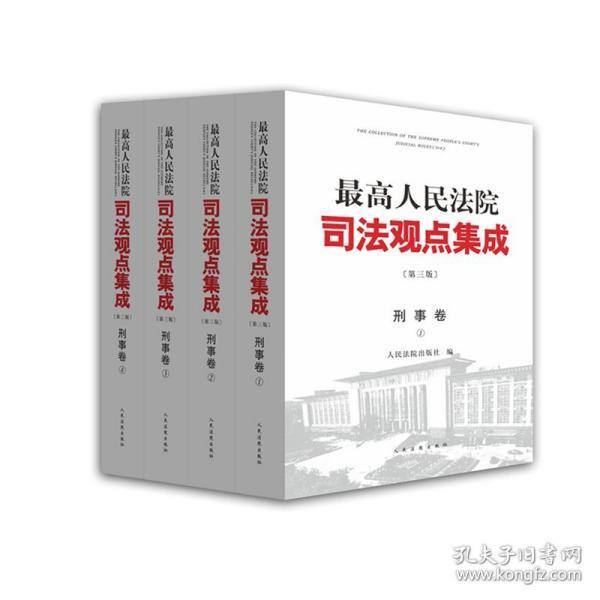 最高人民法院司法观点集成 第三版(刑事卷)(套装全四册)