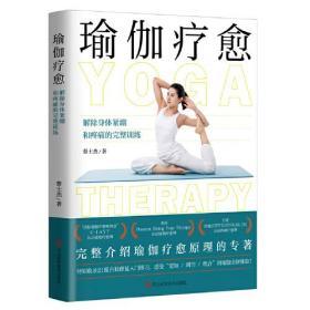 瑜伽疗愈:解除身体紧绷和疼痛的完整练习