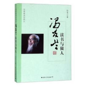 全新正版图书 冯友兰读书与做人 冯友兰著 国际文化出版公司 9787512509801 蓝生文化