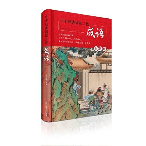 中华经典诵读工程.成语
