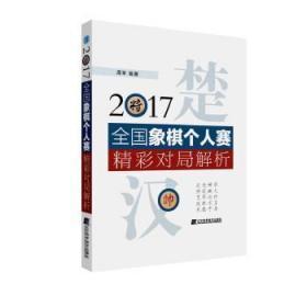 2017全国象棋个人赛精彩对局解析