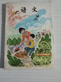 全日制十年制学校小学课本语文(第四册)