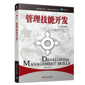 管理技能开发(第10版)(工商管理经典译丛·管理专业通用教材系列)