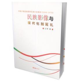 民族影像与现代化加冕礼——中国少数民族题材纪录片发展史(1949—1978)