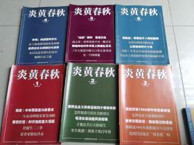 炎黄春秋 2009年1-6