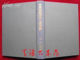 古典派経済学と『資本論』(日语原版 精装本)古典派经济学和《资本论》