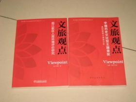 文旅观点:中国历史文化型主题景区典型案例与游客分析+曲江新区人居环境评价研究【2本合售】