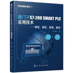 西门子S7-200 SMART PLC 应用技术——编程、通信、装调、案例