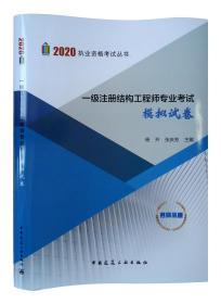 2020一级注册结构工程师专业考试模拟试卷