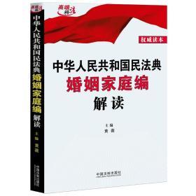 中华人民共和国民法典婚姻家庭编解读