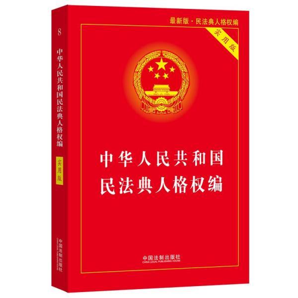 中华人民共和国民法典人格权编(实用版)