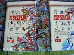 漫画林汉达中国历史故事集:三国(上下)