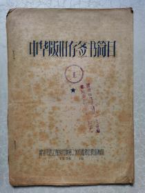 中华版旧存备书简目(1) 1956.12油印