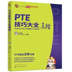 PTE技巧大全真经