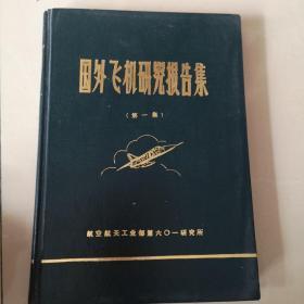 国外飞机研究报告集 第一集