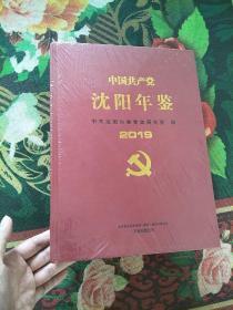 中国共产党沈阳年鉴 2019