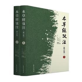 本草经考注(修订版)