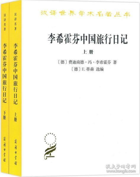 李希霍芬中国旅行日记(上下册)(汉译名著本16)