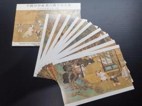 专177 宋人百子图古画邮票 原图明信片