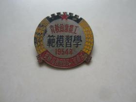 1954年甘肃省人民政府教育厅.工农业余教育.学习模范奖章