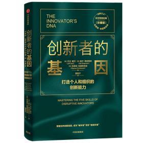 创新者的基因打造个人和组织的创新能力(珍藏版)