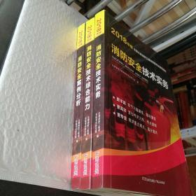 2018年版:消防安全技术实务+消防安全技术综合能力+消防安全案例分析 三册合售