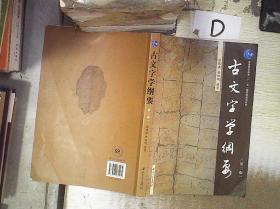 古文字学纲要  第二版。
