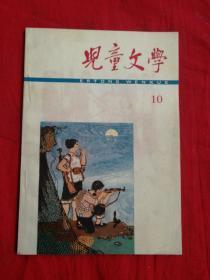 儿童文学1966年4(佳品)